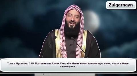 Описание на Мухаммед САВ