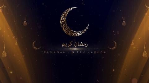 """""""Рамазан - в три хадиса"""" - Хусейн Ходжа"""