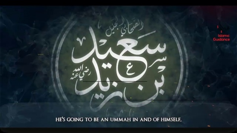 Сайд Ибн Зейд  (радиаллаху анху)