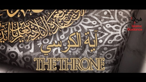 Ayatul Kursi - The Verse Of The Throne