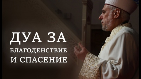 Дуа за благоденствие и спасение