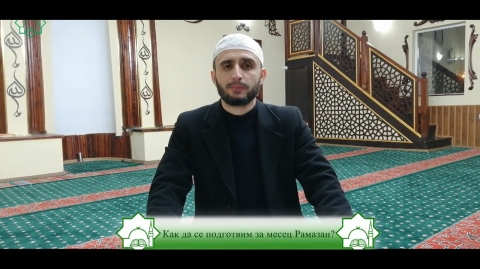 Как да се подготвим за месец Рамазан?