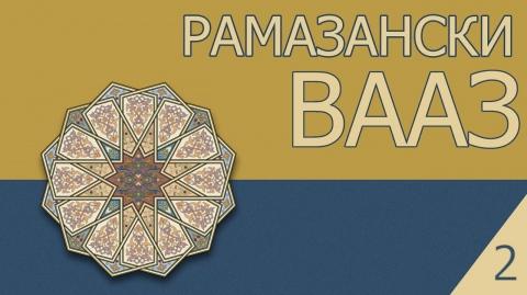 Месец Рамазан – милост, прошка и спасение - АХМЕД БОЗОВ