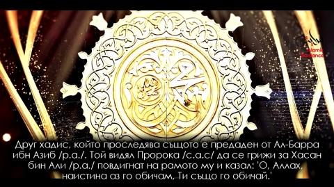 Милостта на Мухаммед (с.а.с)