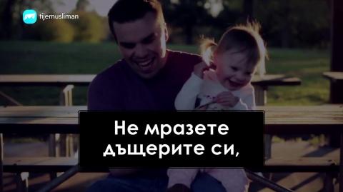 Не мразете дъщерите си!