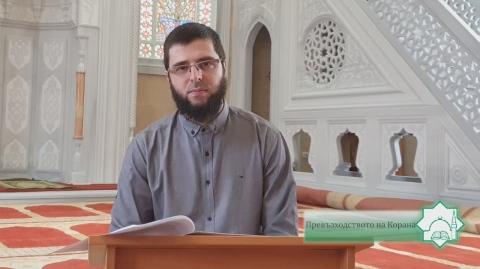 Превъзходството на Корана