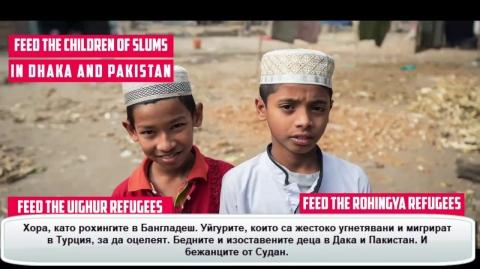 Променете света през Рамадан