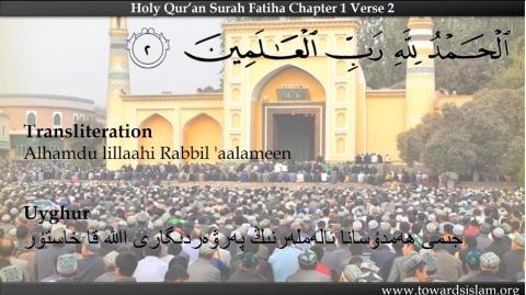 Quran 1 Surah Fatiha with Uyghur Translation