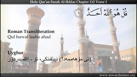 Quran 112 Surah Ikhlas with Uyghur Translation