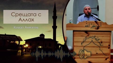 Срещата с Аллах - Кемал Ахматев