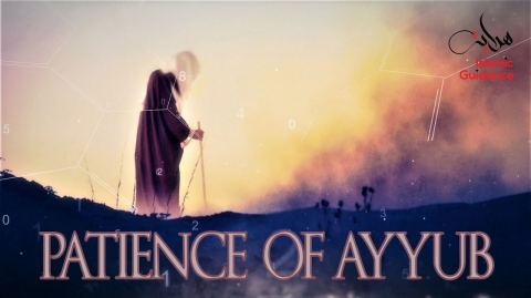 The Patience Of Ayyub [Job] AS