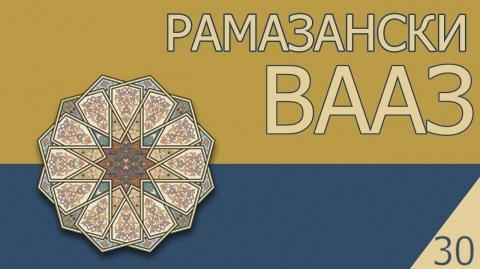 Какво да направим след Рамазан? - АХМЕД АХМЕД