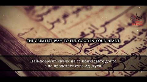 Бъди позитивен, Аллах не те е забравил!