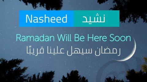Beautiful Nasheed نشيد - Ramadan Will Be Here Soon