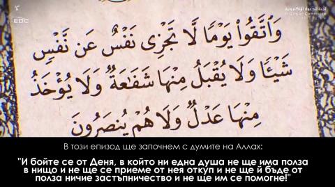 Човекът: избраното създание на Аллах!