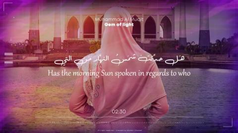 Gem of Light (Eng Subs) |  محمد المقيط | Muhammad al Muqit