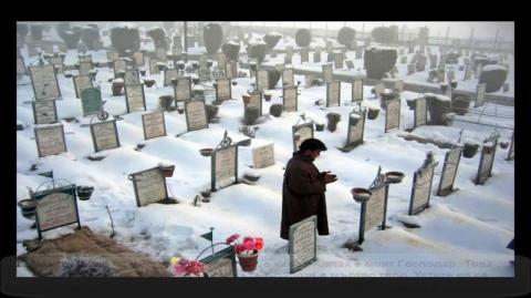 Готов ли си за животът в гроба