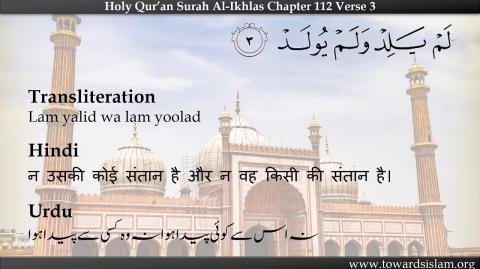 Quran 112 : Surah Ikhlas with Urdu and Hindi Translation   Qari Sadaqat Ali