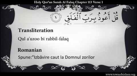 Quran 113 : Surah Al Falaq with Romanian Translation   Qari Sadaqat Ali