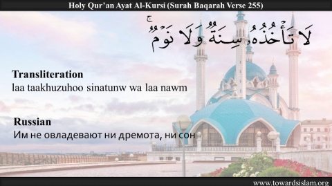 Quran Ayat Al Kursi (Коран аят престола) with Russian Translation   Qari Mishary Rashid Al Afasy