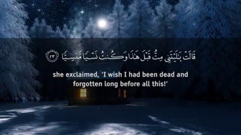 Раждането на Исус в Корана / сура Мариам /
