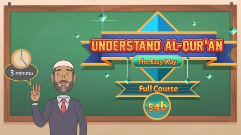The Madhi and Mudhari forms of WAADA | FULL QURAN COURSE | 54B | Understand Quran and Salah Easy Way