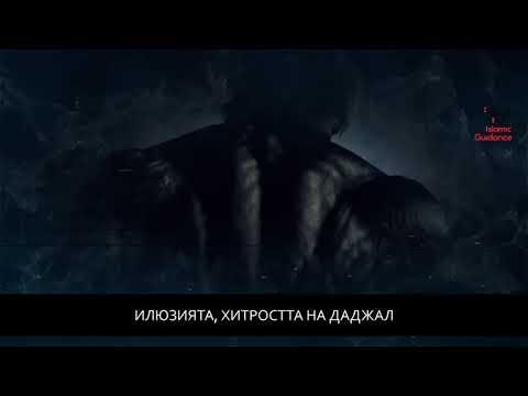 Властта на Деджаль (Антихрист)