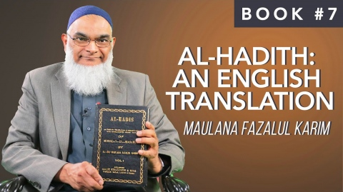 Book 7: Al Hadith: An English Translation | Maulana Fazalul Karim | Ramadan 2021