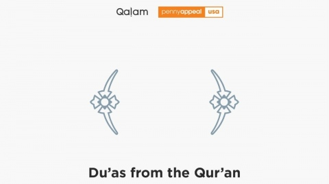 Du'as from the Qur'an | 14:40