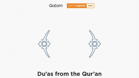Du'as from the Qur'an | 7:126