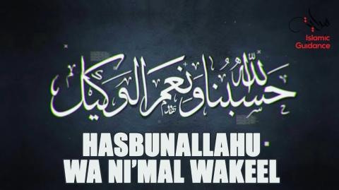 Hasbunallahu Wa Ni'mal Wakeel