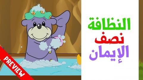 ONE4KIDS ARABIC CHANNEL | Being Clean is Half Your Deen -  - النظافة نصف الإيمان - نصائح زكي