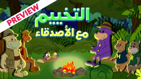 ONE4KIDS ARABIC CHANNEL | Camping with Friends - التخييممع الأصدقاء
