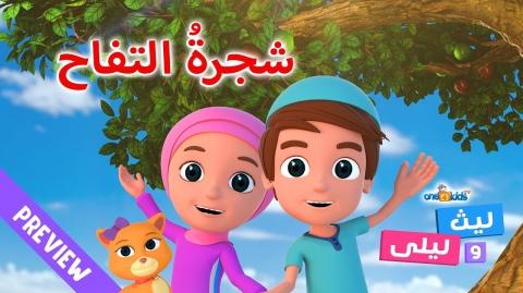 ONE4KIDS ARABIC CHANNEL | The Apple Tree - Laith and Layla (Ep1) - شجرة التفاح - ليث وليلى(الحلقة 1)