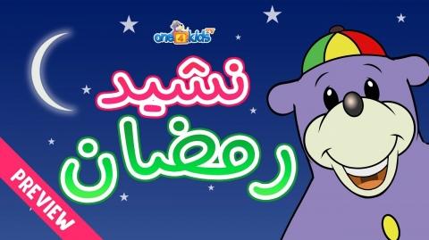 ONE4KIDS ARABIC CHANNEL | Zaky's Ramadan Song  أنشدة رمضان مع زكي
