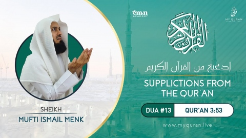 Supplications from the Qur'an - Dua #13 - (3:53) By Mufti Ismail Menk