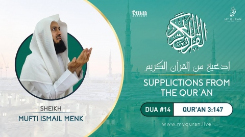 Supplications from the Qur'an - Dua #14 - (3:147) By Mufti Ismail Menk