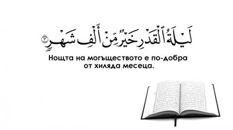 Сура Могъществото (Ал-Кадр)