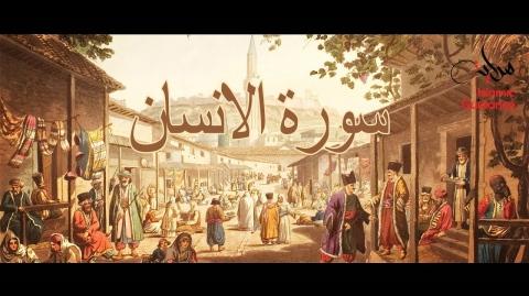 Surah Al Insan - The Human